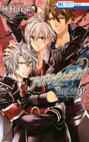 アイドリッシュセブン TRIGGER -before The Radiant Glory- (花とゆめCOMICSスペシャル)