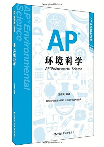 AP环境科学