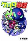 Keroro (17) (Kadokawa Comics Ace 21-29) (2008) ISBN: 4047150924 [Japanese Import]