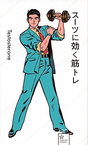 スーツに効く筋トレ (星海社新書)