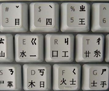 Qwerty Keys Pegatinas Teclado Chino Transparente con Letras Negro - Apto para Cualquier Ordenador o portátil Teclado