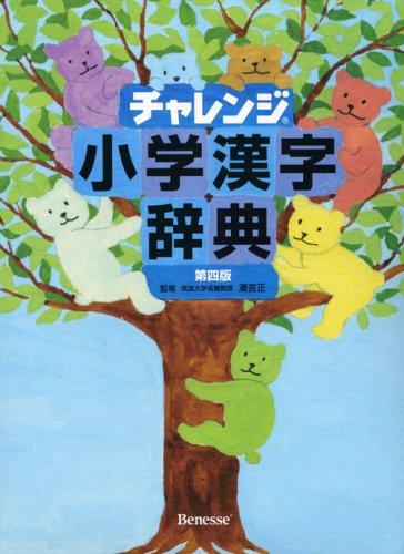チャレンジ小学漢字辞典第四版 ...