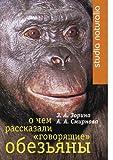 "O Chem Rasskazali ""Govoriashchie"" Obeziany, Z. A. Zorina and A. A. Smirnova, 5955101292"