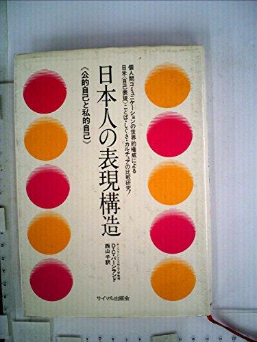 日本人の表現構造―ことば・しぐさ・カルチュア (1973年)