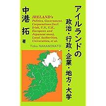 IRISH Politics / Government / Corporations / Local Authorities / Universities: Over 15 thousand English footnotes - including those on Irish/US/UK/European/Japanese corporations (Japanese Edition)