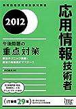 2012 応用情報技術者 午後問題の重点対策 (情報処理技術者試験対策書)