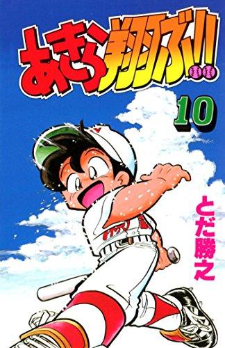 Akira Tobu 10 (Japanese Edition)