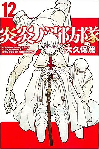 炎炎ノ消防隊(12) (講談社コミッ...