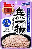 【Amazon.co.jp限定】 はごろも 無一物パウチ 鶏むね肉 (国産) 40g×30個(ケース販売)