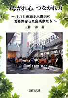 つながれ心、つながれ力―3.11東日本大震災に立ち向かった音楽家たち