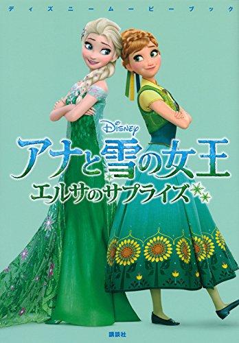 ディズニームービーブック アナと雪の女王 エルサのサプライズ / 中井はるの