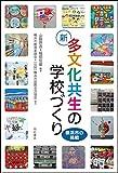 新 多文化共生の学校づくりーー横浜市の挑戦