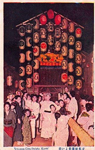Gion Kyoto Japan (Postcard Yoiyama Gion Society in Kyoto, Japan~110322)