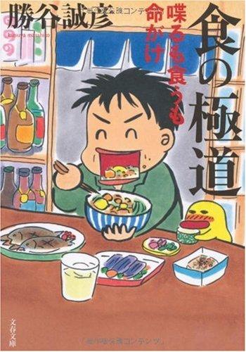 食の極道―喋るも食うも命がけ (文春文庫)