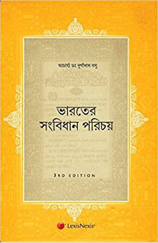 Buy Introduction To The Constitution Of India (Bengali Translation