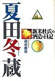 「夏田冬蔵―新米杜氏の酒造り日記」森谷 康市