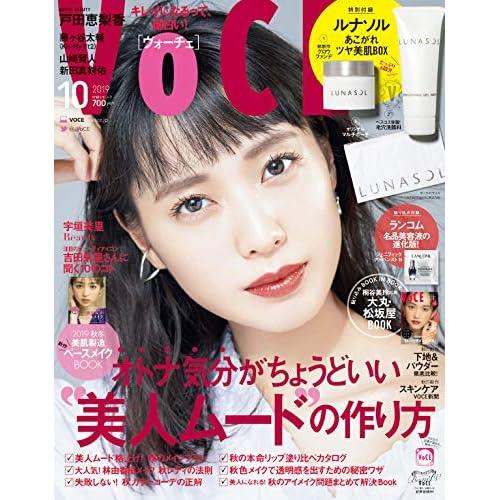 VoCE 2019年10月号 表紙画像