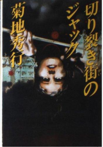 切り裂き街のジャック (ハヤカワ文庫 JA (206))