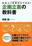 「企画立案の教科書」齊藤誠