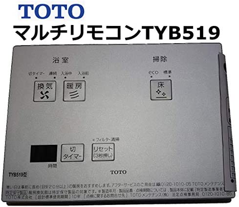TOTOマルチリモコンTYB519