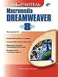 Samouchitel¿ MacRomedia Dreamweaver 8, V. A. Dronov, 5941578334