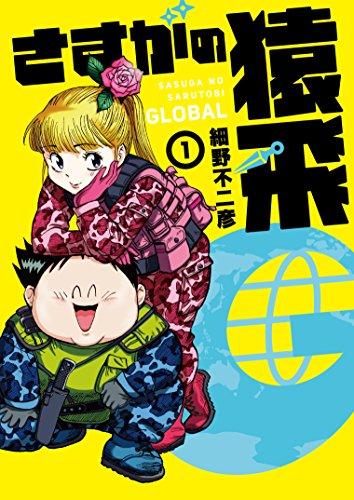 さすがの猿飛G (1) (ヒーローズコミックス)