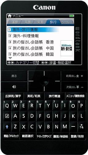 Canon 電子辞書 旅行専用モデル wordtank A511 BK