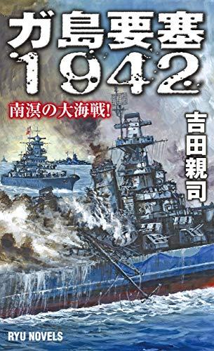ガ島要塞1942 南溟の大海戦! (RYU NOVELS)