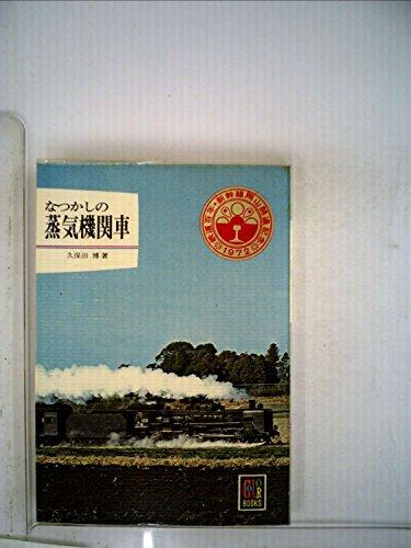 なつかしの蒸気機関車 (1972年) (カラーブックス)