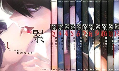 累 コミック 1-12巻セット