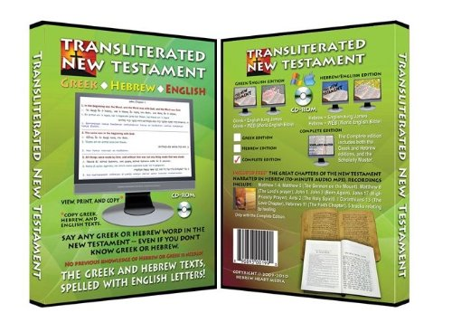 Software : The New Testament Transliterated in Greek, Hebrew and English with five different Bibles! For Mac and PC.