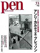Pen (ペン) 2007年 7/1号 [雑誌]