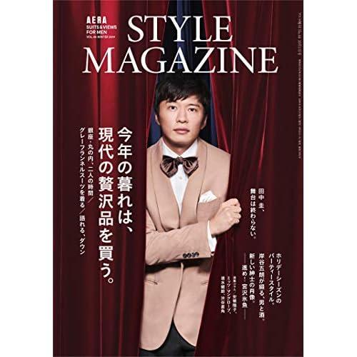 AERA STYLE MAGAZINE Vol.45 表紙画像