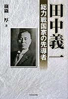 田中義一―総力戦国家の先導者