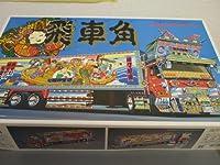 青島文化教材社 1/32 初代大型デコトラ No.05 飛車角 ひしゃかく パネルトレーラーの商品画像