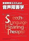 言語聴覚士のための音声障害学