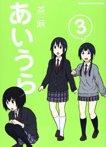 Aiura (3) (Kadokawa Comics Ace Extra) (2013) ISBN: 4041206499 [Japanese Import]