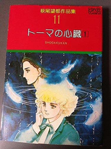 萩尾望都作品集〈11〉トーマの心臓1 (プチコミックス)