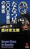 「ななつ星」一○○五番目の乗客 (カッパ・ノベルス)