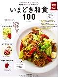 いまどき和食100―絶対おいしく作れる! (主婦の友実用№1シリーズ)
