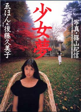 子供の頃の思い出深いアイドル『後藤久美子』