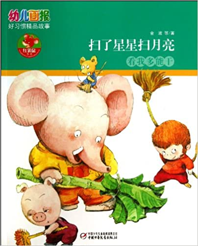 Illustrated story boutique children good habits sweep the stars sweep Moon: look at me pluripotent(Chinese Edition)