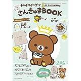 チャイロイコグマ 5th Anniversary さんきゅま BOOK