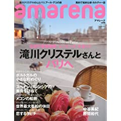 amarena 最新号 サムネイル