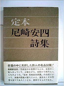 定本尼崎安四詩集 (1979年) | 尼...