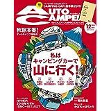 2018年12月号 CAMPING CAR(キャンピングカー)旅手帳 2019
