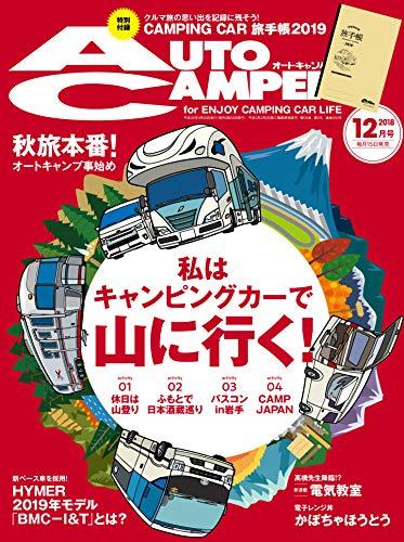 AutoCamper 2018年12月号 画像
