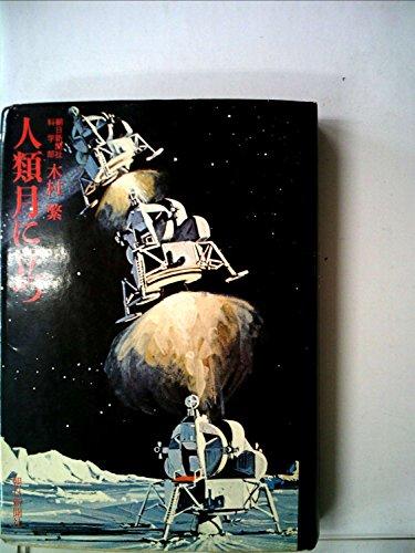 人類月に立つ (1969年)