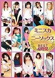 ミニスカニーソックス BEST 4時間 [DVD]