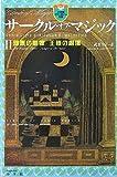 サークル・オブ・マジック 2 (小学館ファンタジー文庫)